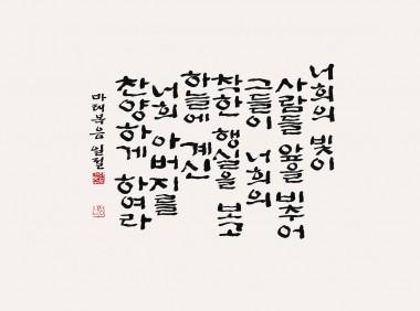 한글작품67