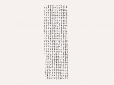 한글작품59