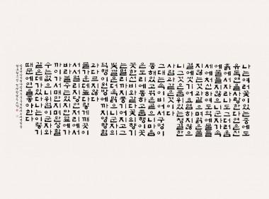 한글작품62