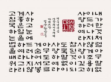 한글작품68
